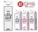 【送料無料】ホーマー アイスコーヒー 選べる2ケースセット 1000ml紙パック×24(12×2)本入 ※北海道・沖縄・離島は別途送料が必要。