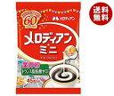 【送料無料】メロディアン メロディアン・ミニ コーヒーフレッシュ 4.5ml×40個+5個×10袋入 ※北海道・沖縄・離島は別途送料が必要。