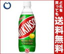 【送料無料】【2ケースセット】アサヒ飲料 ウィルキンソン ミキシング グレープフルーツ 500mlペットボトル×24本入×(2ケース) ※北海道・沖縄・離島は別途送料が必要。