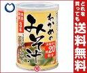【送料無料】かねさ 備蓄用 顆粒みそ汁わかめ(約20杯分) 150g×12個入 ※北海道・沖縄・離島は別途送料が必要。