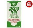 【送料無料】【2ケースセット】九州乳業 みどり牛乳 125ml紙パック×36本入×(2ケース) ※北