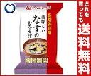 【送料無料】【2ケースセット】アマノフーズ 長期保存用 美味しいなすのおみそ汁 (9.5g×6食)×20箱入×(2ケース) ※北海道・沖縄・離島は別途送料が必要。