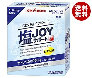 【送料無料】ポッカサッポロ 塩JOY(エンジョイ) サポート粉末 18g×5袋×20箱入 ※北海道・沖縄・離島は別途送料が必要。
