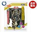 【送料無料】【2ケースセット】フジッコ おいしいだし昆布 70g×20袋入×(2ケース) ※北海道・沖縄・離島は別途送料が必要。