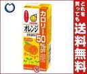 【送料無料】マルサンアイ 豆乳飲料 オレンジ カロリー50%オフ 200ml紙パック×24本入 ※北海道・沖縄・離島は別途送料が必要。