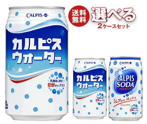 【送料無料】カルピス カルピスウォーター350g缶・カルピスソーダ350ml缶 選べる2ケースセット 48(24×2)本入 ※北海道・沖縄・離島は別途送料が必要。
