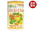 【送料無料】【2ケースセット】光食品 有機野菜とバナナのスムージー 160g缶×30本入×(2ケース) ※北海道・沖縄・離島は別途送料が必要。