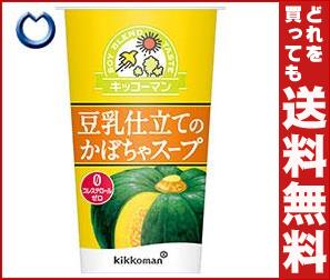 【送料無料】【2ケースセット】キッコーマン 豆乳仕立てのかぼちゃスープ 200ml×12本入×(2ケース) ※北海道・沖縄・離島は別途送料が必要。