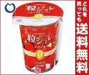 【送料無料】【2ケースセット】ブルボン 粒ジュレ0kcal いちご味 215g×16(8×2)個入×(2ケース) ※北海道・沖縄・離島は別途送料が必要。