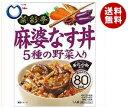 【送料無料】グリコ 菜彩亭 麻婆なす丼 140g×10個入 ※