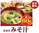 【送料無料】アマノフーズ フリーズドライ 業務用 みそ汁&スープ 選べる60食セット (30食×2袋入) ※北海道・沖縄・離島は別途送料が必要。