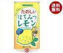 送料無料 サンガリア たのしいはちみつレモン 190g缶×30本入 ※北海道・沖縄・離島は別途送料が必要。