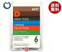 送料無料 UCC DRIP POD(ドリップポッド) コーヒーセレクション 6P×12(6×2)袋入×(2ケース) ※北海道・沖縄・離島は別途送料が必要。