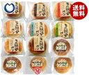 【送料無料】天然酵母パン 12個セット ※北海道・沖縄