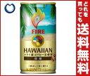 【送料無料】【賞味期限17.7】キリン FIRE(ファイア) ハワイアン 微糖 185g缶×30本入 ※北海道・沖縄・離島は別途送料が必要。