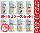 【送料無料】アルプス 果汁100%ジュース 選べる2ケースセット 160g缶×32(16×2)本入 ※北海道・沖縄・離島は別途送料が必要。