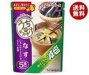 【送料無料】アマノフーズ フリーズドライ 減塩うちのおみそ汁 なす 5食×20(5×4)袋入 ※北海道・沖縄・離島は別途送料が必要。