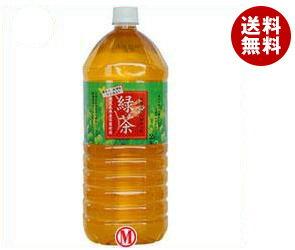 【送料無料】【2ケースセット】あさみや Globe 緑茶 2Lペットボトル×6本入×(2ケース) ※北海道・沖縄・離島は別途送料が必要。