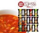 【送料無料】MCFS フリーズドライ 一杯の贅沢 味噌汁&スープ 選べる40食セット (10食×4箱入) ※北海道・沖縄・離島は別途送料が必要。