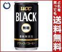 【送料無料】【B'z×UCC CPシール付】UCC BLACK(ブラック)無糖 185g缶×30本入 ※北海道・沖縄・離島は別途送料が必要。