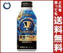 【送料無料】コカコーラ ジョージア ヨーロピアン 微糖ブラック 400mlボトル缶×24本入 ※北海道・沖縄・離島は別途送料が必要。