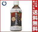 【送料無料】ゴールドパック 甦った黒豆 黒千石茶 350mlペットボトル×24本入 ※北海道・沖縄・離島は別途送料が必要。