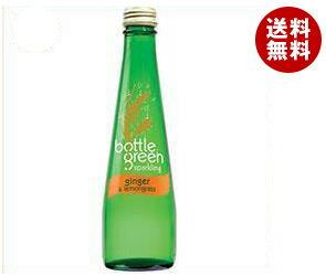 【送料無料】【2ケースセット】シープロ ボトルグリーン レモングラス&ジンジャー 275ml瓶×12本入×(2ケース) ※北海道・沖縄・離島は別途送料が必要。