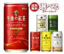 【送料無料】キリン 午後の紅茶シリーズ・生茶 選べる3ケースセット 185缶×60(20×3)本入 ※北海道・沖縄・離島は別途送料が必要。