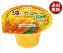 【送料無料】たらみ 濃いゼロカロリー 濃いマンゴーゼリー0kcal 195g×24(6×4)個入 ※北海道・沖縄・離島は別途送料が必要。