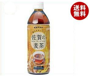 送料無料JAビバレッジ佐賀佐賀の麦茶500mlペットボトル×24本入※北海道・沖縄・離島は別途送料が