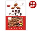 【送料無料】【2ケースセット】共立食品 素焼きアーモンド 徳用 200g×12袋入×(2ケース) ※北海道・沖縄・離島は別途送料が必要。