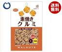 【送料無料】【2ケースセット】共立食品 素焼きクルミ 徳用 200g×12袋入×(2ケース) ※北海道・沖縄・離島は別途送料が必要。