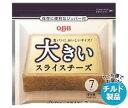 【送料無料】【チルド(冷蔵)商品】QBB 大きいスライスチーズ 7枚入 126g×12袋入 ※北海道・沖縄・離島は別途送料が必要。