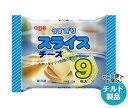 【送料無料】【チルド(冷蔵)商品】QBB うすぎりスライスチーズ 9枚入 117g×12袋入 ※北海道・沖縄・離島は別途送料が必要。