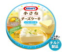 【送料無料】【2ケースセット】【チルド(冷蔵)商品】森永乳業KRAFT(クラフト)小さなチーズケーキレアチーズケーキ102g×12個入×(2ケース)※北海道・沖縄・離島は別途送料が必要。