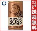 【送料無料】サントリー プライド オブ ボス 185g缶×30本入 ※北海道・沖縄・離島は別途送料が必要。