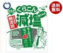 【送料無料】くらこん 無添加減塩 塩こんぶ 32g×20袋入 ※北海道 沖縄 離島は別途送料が必要。