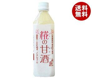 【送料無料】樽の味 糀の甘酒 500mlペットボトル×12本入 ※北海道・沖縄・離島は別途送料が必要。