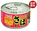 【送料無料】いなば食品 ひと口鯖 味付 115g缶×24個入 ※北海道・沖縄・離島は別途送料が必要。