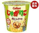【送料無料】カルビー じゃがりこ 肉じゃが味 52g×12個入 ※北海道・沖縄・離島は別途送料が必要。