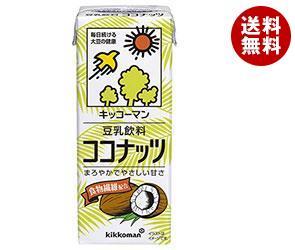 【送料無料】【2ケースセット】キッコーマン 豆乳飲料 ココナッツ 200ml紙パック×18本入×(2ケース) ※北海道・沖縄・離島は別途送料が必要。