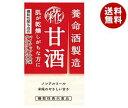 【送料無料】【2ケースセット】養命酒 養命酒製造 甘酒 125mlカートカン×18本入×(2ケース) ※北海道・沖縄・離島は別途送料が必要。