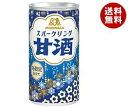 【送料無料】森永製菓 スパークリング甘酒 190ml缶×30本入 ※北海道・沖縄・離島は別途送料が必要。