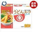 送料無料 ヒガシマル醤油 うどんスープ 20袋×10箱入 ※北海道・沖縄・離島は別途送料が必要。