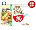 【送料無料】【2ケースセット】ヒガシマル醤油 減塩うどんスープ 6袋×10箱入×(2ケース) ※北海道 沖縄 離島は別途送料が必要。
