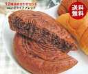 【送料無料】コモ コモパン 12種詰め合わせセット ※北海道...