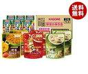 【送料無料】【2ケースセット】カゴメ 野菜の保存食セット Y...