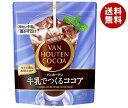 送料無料 片岡物産 バンホーテン 牛乳でつくるココア 200g×12袋入 ※北海道・沖縄・離島は別途送料が必要。