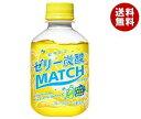 大塚食品 マッチゼリー 260gペットボトル×24本入 ※北海道・沖縄・離島は別途送料が必要。