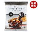 送料無料 【2ケースセット】やまと蜂蜜 おいしいコーヒーポーションいかがですか? 無糖 18g×8個×10袋入×(2ケース) ※北海道・沖縄・離島は別途送料が必要。